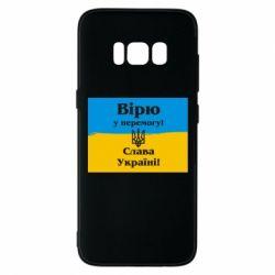 Чехол для Samsung S8 Вірю у перемогу! Слава Україні! - FatLine