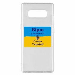 Чехол для Samsung Note 8 Вірю у перемогу! Слава Україні! - FatLine