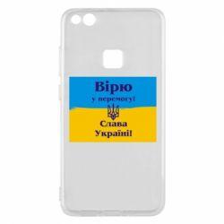Чехол для Huawei P10 Lite Вірю у перемогу! Слава Україні! - FatLine