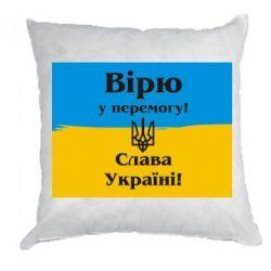 Подушка Вірю у перемогу! Слава Україні! - FatLine