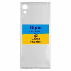 Чехол для Sony Xperia XA1 Вірю у перемогу! Слава Україні! - FatLine