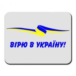 Коврик для мыши Вірю в Україну - FatLine