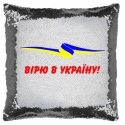 Подушка-хамелеон Вірю в Україну