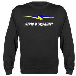 Реглан (свитшот) Вірю в Україну - FatLine
