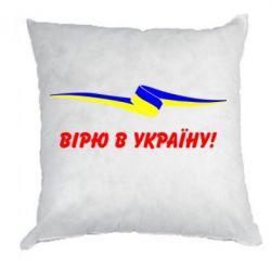Подушка Вірю в Україну - FatLine