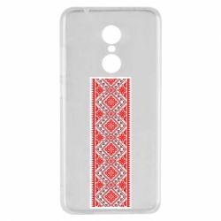 Чехол для Xiaomi Redmi 5 Вишиванка - FatLine