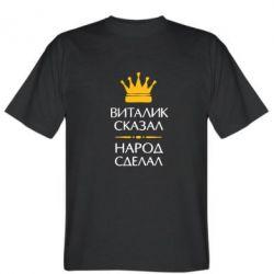 Мужская футболка Виталик сказал - народ сделал - FatLine