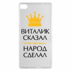 Чехол для Huawei P8 Виталик сказал - народ сделал - FatLine