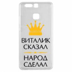 Чехол для Huawei P9 Виталик сказал - народ сделал - FatLine