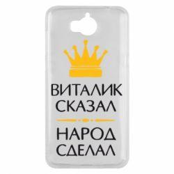 Чехол для Huawei Y5 2017 Виталик сказал - народ сделал - FatLine