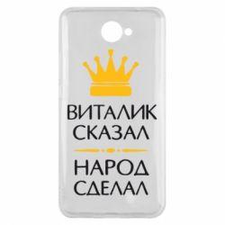 Чехол для Huawei Y7 2017 Виталик сказал - народ сделал - FatLine
