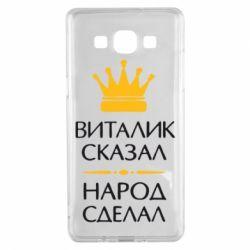 Чохол для Samsung A5 2015 Віталік сказав - народ зробив