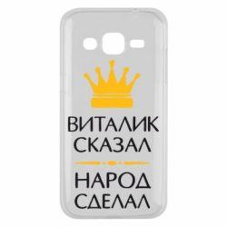 Чохол для Samsung J2 2015 Віталік сказав - народ зробив