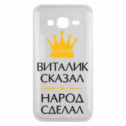 Чохол для Samsung J5 2015 Віталік сказав - народ зробив