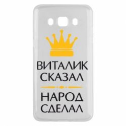 Чохол для Samsung J5 2016 Віталік сказав - народ зробив