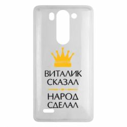 Чехол для LG G3 mini/G3s Виталик сказал - народ сделал - FatLine