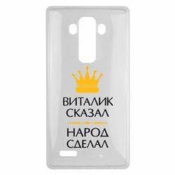 Чехол для LG G4 Виталик сказал - народ сделал - FatLine