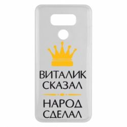 Чехол для LG G6 Виталик сказал - народ сделал - FatLine