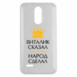 Чехол для LG K7 2017 Виталик сказал - народ сделал - FatLine
