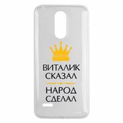 Чехол для LG K8 2017 Виталик сказал - народ сделал - FatLine