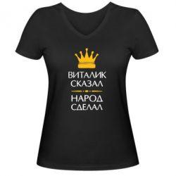 Женская футболка с V-образным вырезом Виталик сказал - народ сделал - FatLine
