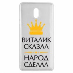 Чехол для Nokia 3 Виталик сказал - народ сделал - FatLine