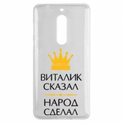 Чехол для Nokia 5 Виталик сказал - народ сделал - FatLine