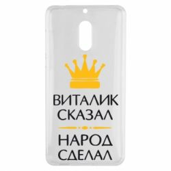 Чехол для Nokia 6 Виталик сказал - народ сделал - FatLine