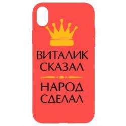 Чохол для iPhone XR Віталік сказав - народ зробив