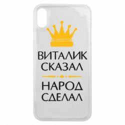 Чохол для iPhone Xs Max Віталік сказав - народ зробив