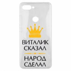 Чехол для Xiaomi Mi8 Lite Виталик сказал - народ сделал - FatLine