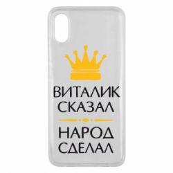 Чехол для Xiaomi Mi8 Pro Виталик сказал - народ сделал - FatLine