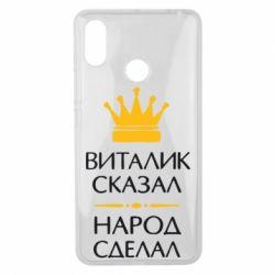 Чехол для Xiaomi Mi Max 3 Виталик сказал - народ сделал - FatLine