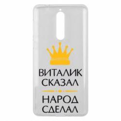 Чехол для Nokia 8 Виталик сказал - народ сделал - FatLine