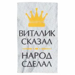 Рушник Віталік сказав - народ зробив