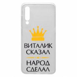 Чехол для Xiaomi Mi9 Виталик сказал - народ сделал
