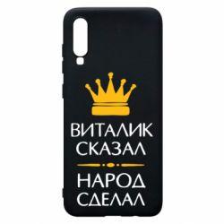 Чохол для Samsung A70 Віталік сказав - народ зробив