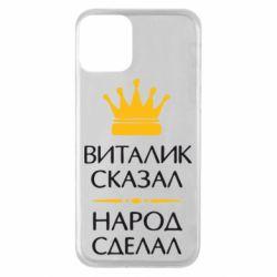 Чохол для iPhone 11 Віталік сказав - народ зробив