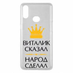 Чохол для Samsung A10s Віталік сказав - народ зробив