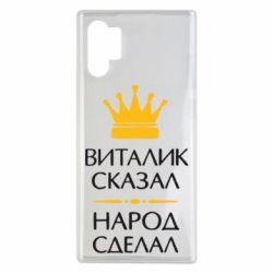 Чохол для Samsung Note 10 Plus Віталік сказав - народ зробив