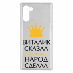 Чохол для Samsung Note 10 Віталік сказав - народ зробив