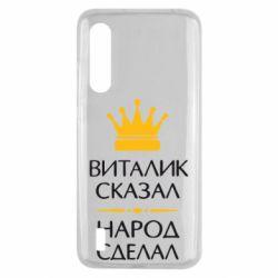 Чехол для Xiaomi Mi9 Lite Виталик сказал - народ сделал