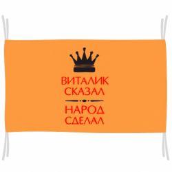 Прапор Віталік сказав - народ зробив