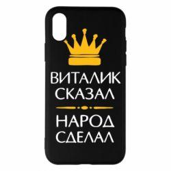 Чохол для iPhone X/Xs Віталік сказав - народ зробив