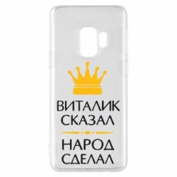 Чохол для Samsung S9 Віталік сказав - народ зробив