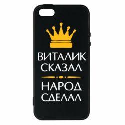 Чохол для iphone 5/5S/SE Віталік сказав - народ зробив