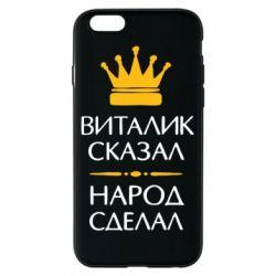 Чохол для iPhone 6/6S Віталік сказав - народ зробив