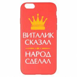 Чохол для iPhone 6 Plus/6S Plus Віталік сказав - народ зробив