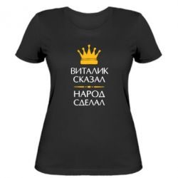 Женская футболка Виталик сказал - народ сделал