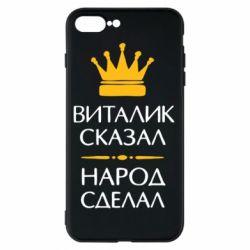 Чохол для iPhone 7 Plus Віталік сказав - народ зробив